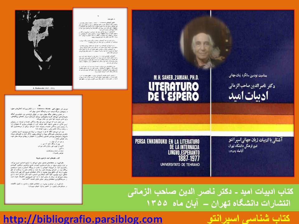 کتاب ادبیات امید - صاحب الزمانی - اسپرانتو