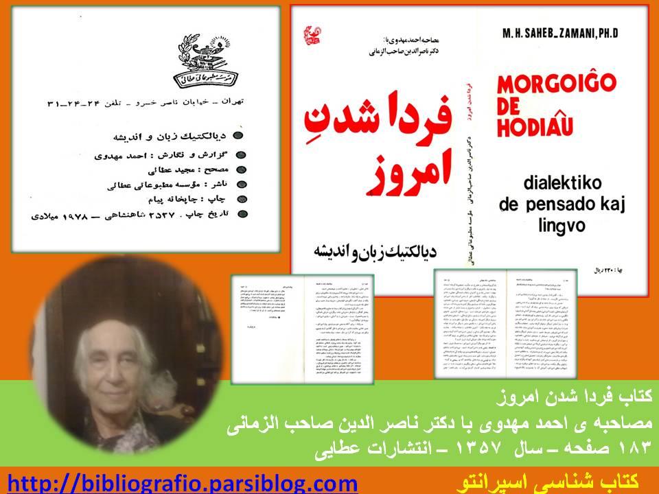 کتاب فردا شدن امروز -  مصاحبه با دکتر صاحب الزمانی