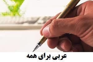عربی نویسندگی انشاء بیان انشاءعربی