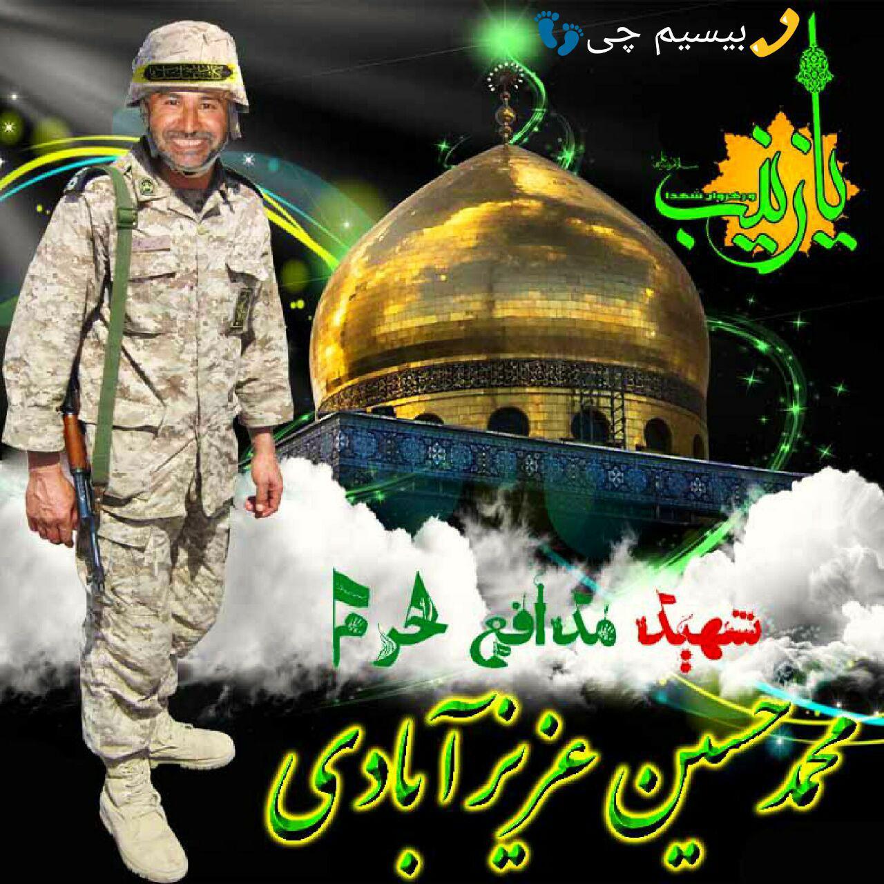 شهید محمد حسین عزیزآبادی مدافع حرم http://modafein-haram.blogsky.com