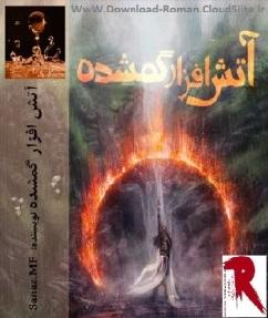 دانلود آتش افزار گمشده ، خون آشام (جلد ۲ رافائل) | دی. بی. رینولدز | مترجم: مهرداد مراد