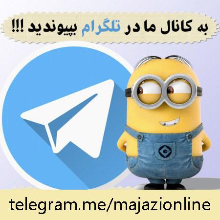 کانال آموزشی مجازی آنلاین در تلگرام