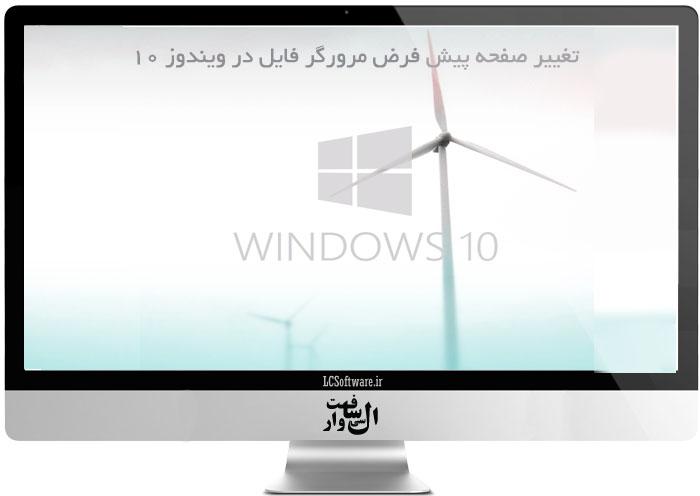 تغییر صفحه مرورگر فایل در ویندوز 10