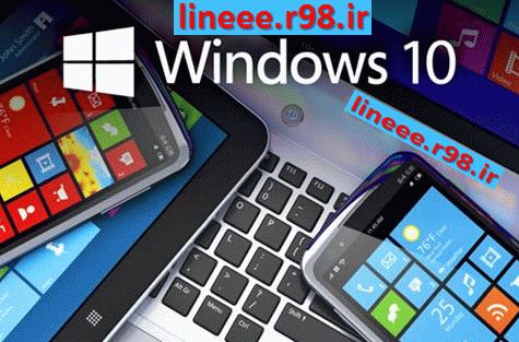 موارد ارتقا نداده شده در ویندوز 10,اشکالات ویندوز 10,مشکلات ویندوز 10,ویندوز 10,سیستم عامل,ترفندهای ویندوز 10,اپدیت ویندوز 10,امکانات ویندوز 10,lineee.r98.ir,ارتقا ویندوز 10