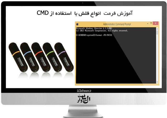 آموزش فرمت فلش با CMD