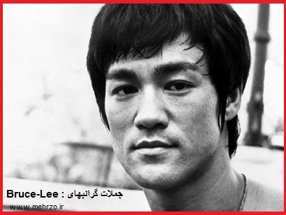 Bruce_Lee_jom درس موفقیت در زندگی از سخنان بروسلی ( Bruce Lee )