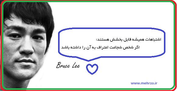 bruce_lee_jomalat درس موفقیت در زندگی از سخنان بروسلی ( Bruce Lee )
