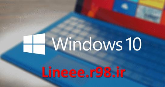 آموزش حذف نرم افزار های پیش فرض ویندوز 10,اموزش ویندوز 10,مشکلات ویندوز 10,ترفندهای ویندوز 10,اشنایی با ویندوز 10,ترفند و اموزش,lineee.r98.ir,ویندوز 10,windows 10,نصب win 10