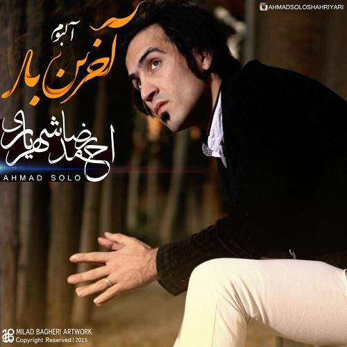 دانلود آلبوم جدید احمد رضا شهریاری (احمد سولو) به نام آخرین بار