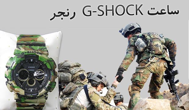خرید اینترنتی ساعت ارتشی