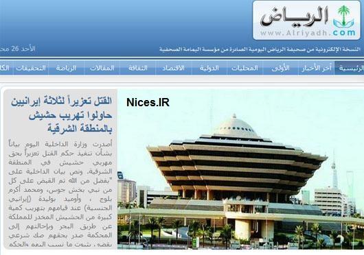خبر سر زدن ایرانی ها در عربستان