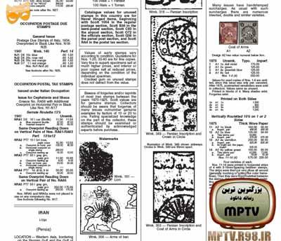 راهنمای تمبرهای ایرانی