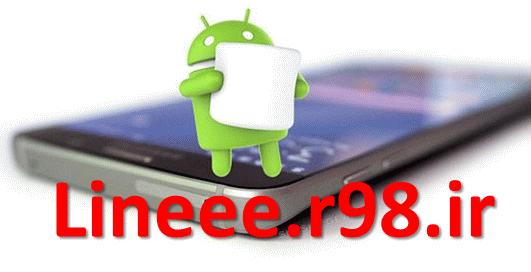 تمامی تغییرات اندروید 6,android 6,ترفندهای اندروید,سیستم عامل اندروید,نرم افزار برای اندروید,جدیدترین نرم افزار های اندروید,ترفند و اموزش,lineee.r98.ir,ویژگی های اندروید 6