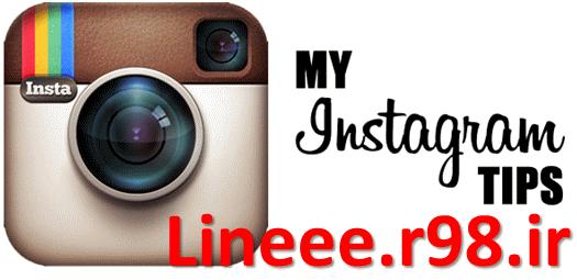 آموزش تصویری حذف عکس از اینستاگرام,Delete photos from Instagram,اموزش اینستاگرام,ترفندهای اینستاگرام,ارسال عکس در اینستاگرام,lineee.r98.ir,دلیت کردن عکس در اینستاگرام