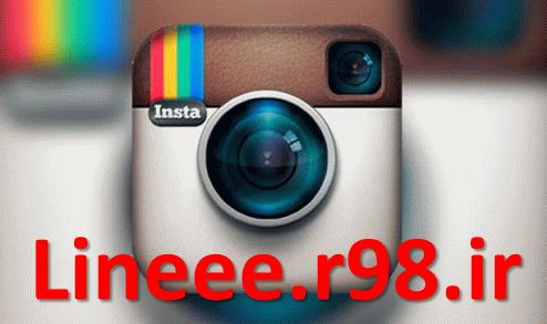 Save the photo on Instagram,آموزش ذخیره عکس در اینستاگرام,سیو کردن عکس در اینستاگرام,اموزش اینستاگرام,ترفندهای اینستاگرام,حذف عکس از اینستاگرام,lineee.r98.ir,ارسال عکس
