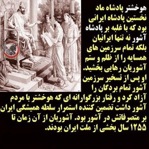 تاریخ ایران از آغاز تا کنون بخش 2
