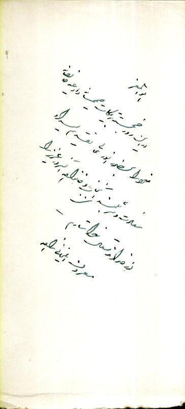 دستنوشته یادگاری