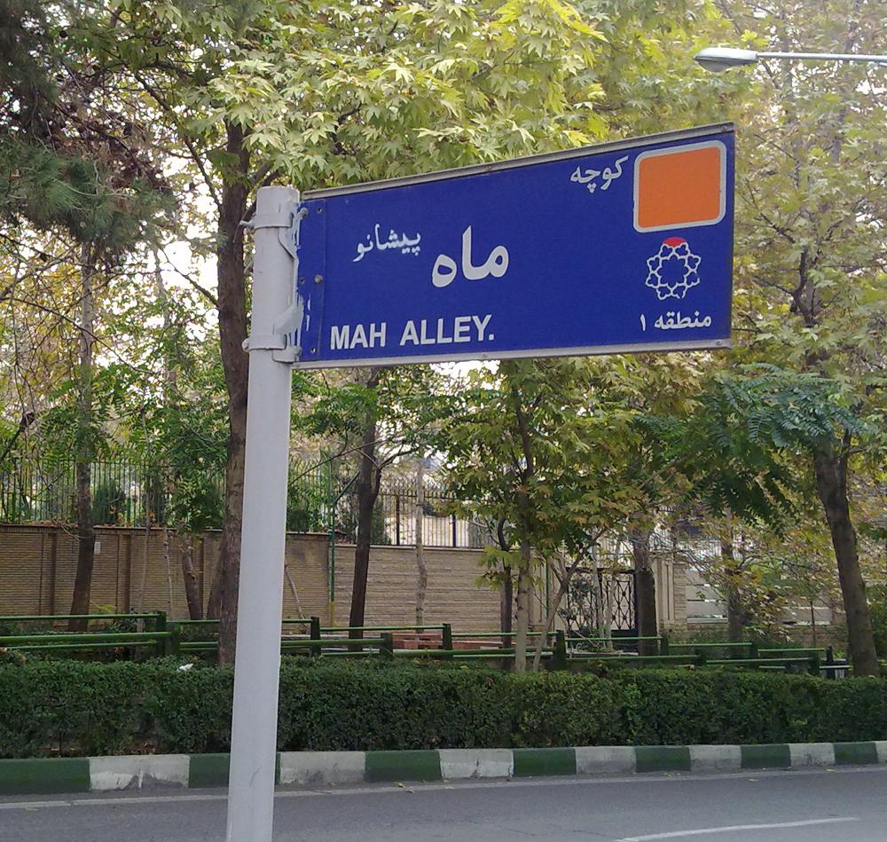 کوچه ماه پیشانو - گرافیتی - تابلو - تهران - خیالباف - ماهی - daydreamer