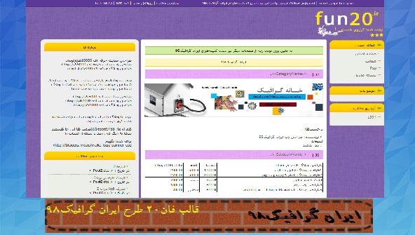 قالب فان20طرح ایران گرافیک98 برای بلاگفا و آوابلاگ