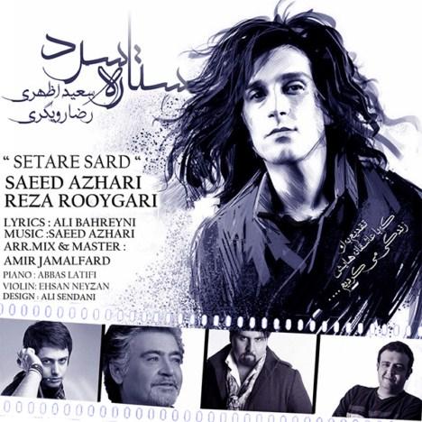 دانلود آهنگ جدید سعید اظهری و رضا رویگری به نام ستاره ی سرد