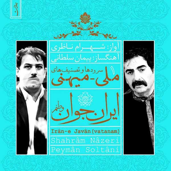 دانلود آلبوم جدید شهرام ناظری به نام ایرانِ جوان