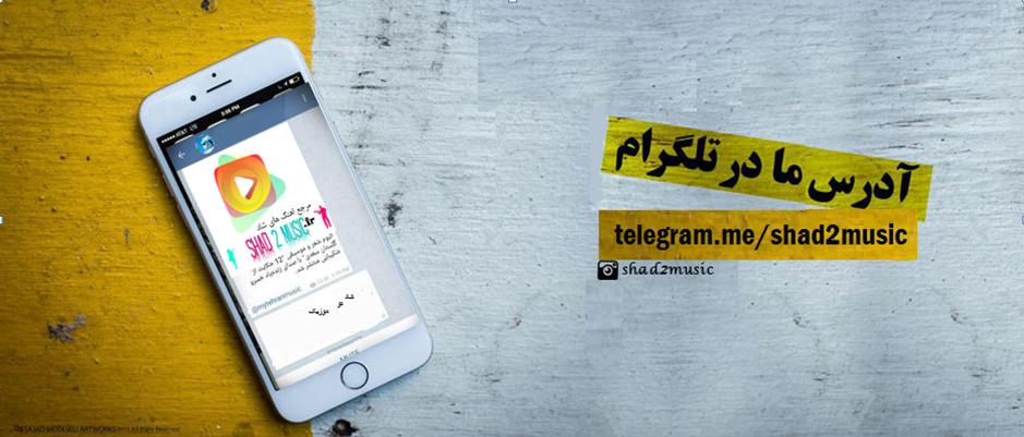 کانال+تلگرام+آهنگ+های+شاد