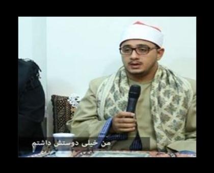 یوسف قرآنی/دیدار استاد محمود شحات با خانواده شهید حاجی حسنی