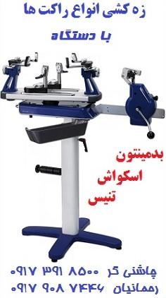 زه کشی با دستگاه بدمینتون تنیس اسکواش جهرم  شیراز فارس