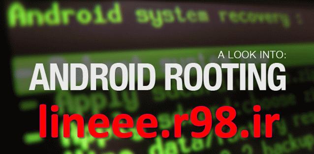 نحوه تشخیص روت بودن یا نبودن گوشی های اندرویدی,root,ترفندهای اندروید,android,اموزش ترفندهای اندروید,نرم افزار,موبایل,برنامه,روت کردن اندروید,لاینی,lineee.r98.ir,سیستم عامل اندروید