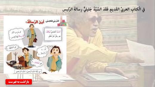 http://s6.picofile.com/file/8222735334/Arabi9_94_Darse45.jpg