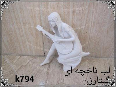 لب تاخچه ای گیتار زن ،  مجسمه پلی استر، تولید مجسمه، مجسمه رزین، مجسمه، رزین، ساخت مجسمه، پلی استر،