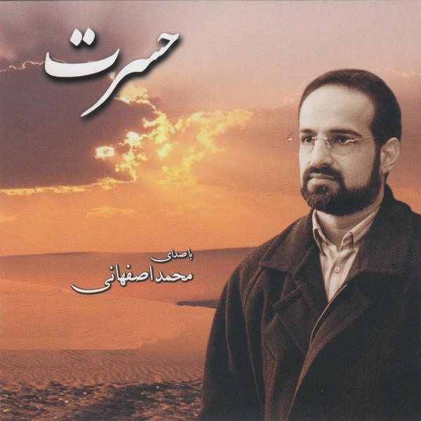 دانلود آهنگ محمد اصفهانی نازنین من اگه تاریکم غمی نیست