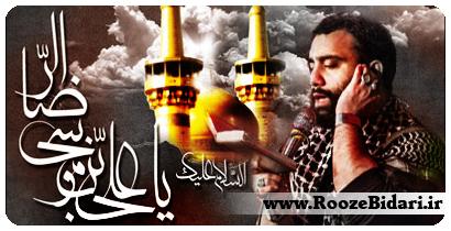 مداحی جواد مقدم شهادت امام رضا