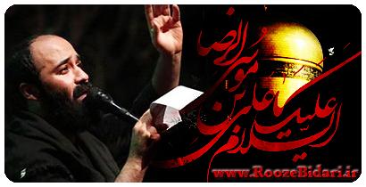 مداحی عبدالرضا هلالی شهادت امام رضا(ع)