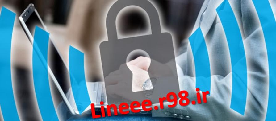 پیشگیری از هک شدن اتصال اینترنت بیسیم,نکته,اتصال,اینترنت, Internet ,Wireless, پیشگیری,بیسیم, Wi-Fi, وایفای,ترفند,اموزش,لاینی,lineee.r98.ir,افزایش امنیت وای فای,افزایش امنیت