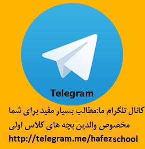 کانال+تلگرام+آموزش+ابتدایی