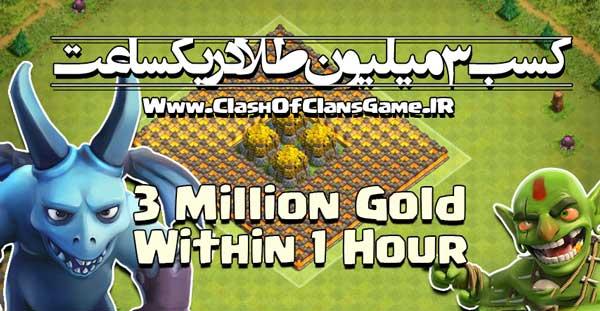 کسب سه میلبون طلا در یکساعت
