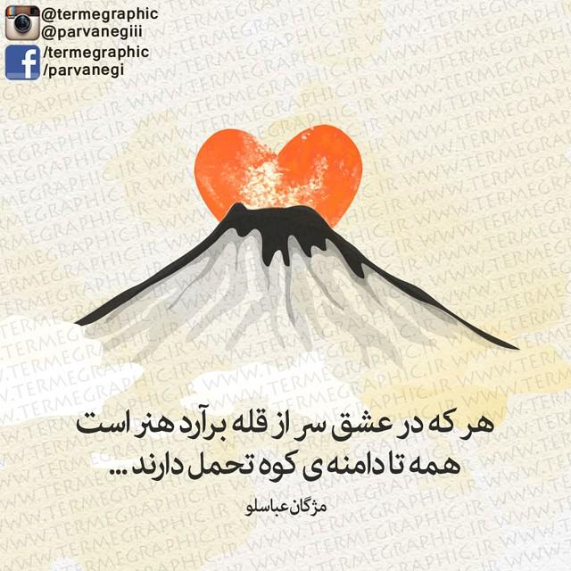 :: هرکه در عشق سر از قله برآرد هنر است ::