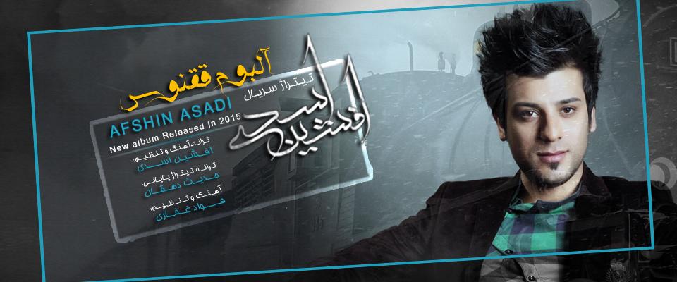 دانلود آلبوم جدید افشین اسدی به نام ققنوس