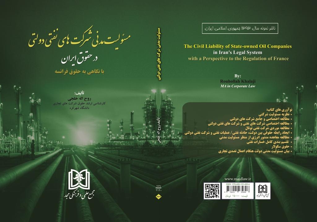 روح اله خلجی, Rouhollah Khalaji