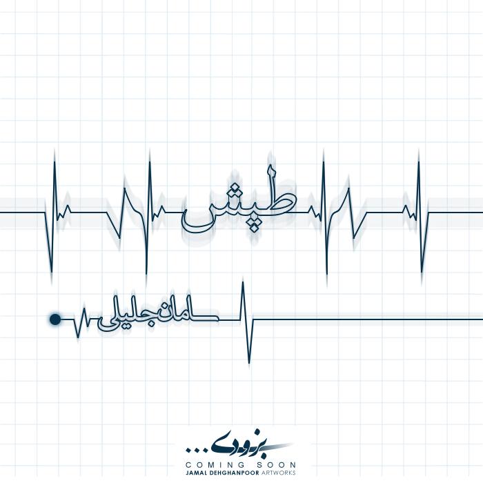 دانلود موزیک ویدیو جدید سامان جلیلی به نام طپش