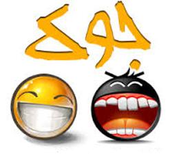 خنده دار ترین متن های تلگرام و فیس بوک آبان 94 , مطالب طنز