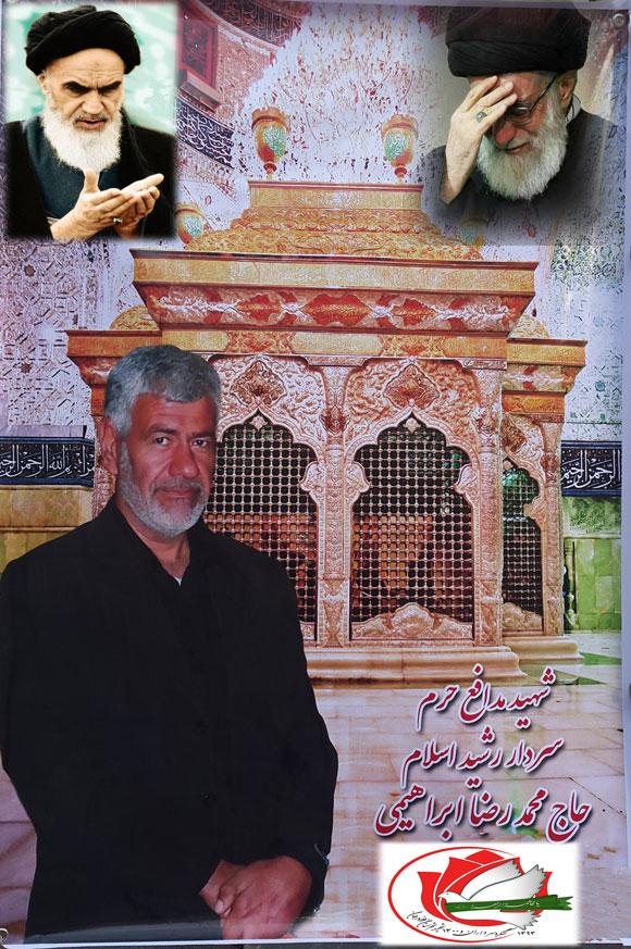 پوستر عکس شهید حاج محمد رضا ابراهیمی /شهید مدافع حرم از شهرستان فلاورجان