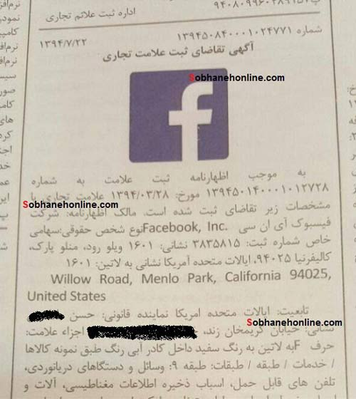ثبت رسمی فیس بوک در ایران , اجتماعی