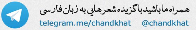تلگرام شعر فارسی