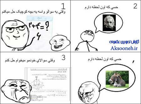 تصاویر بامزه از ترول های ایرانی
