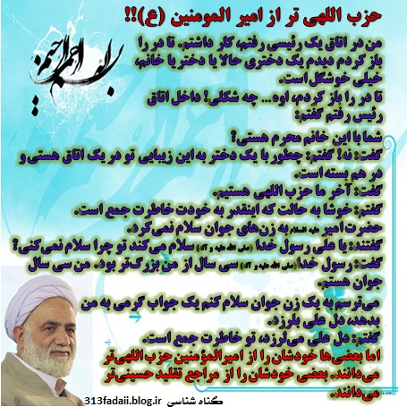 حزب اللهی تر از امیر المومنین (ع)!!