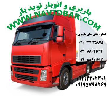 باربری و اتوبار نویدبار کرمان