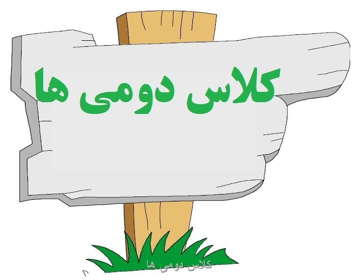 کلاس دومی ها