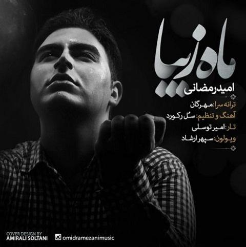 دانلود فول آلبوم امید رمضانی